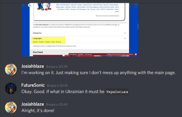 Момент асоціації україномовного вікі з англомовним вікі по Соніку
